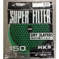 HKS SPF FILTER DRY 3 LAYERS 150mm GREEN