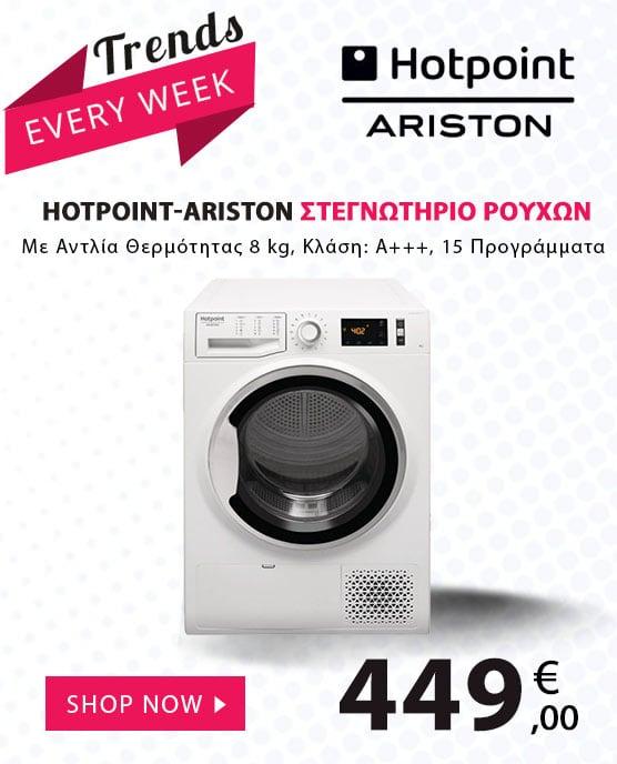 Hotpoint-Ariston NT M11 8X3SK Στεγνωτήριο Ρούχων